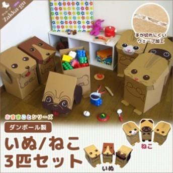 日本製 フタ付 収納ボックス ねこ/いぬ 3個組 段ボール/ダンボール/家具/収納/クラフト/ボックス/BOX/箱/フタ/ふた付き/カラーボックス
