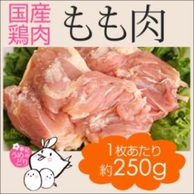 国産 鶏肉 紀州うめどり もも肉 250g (和歌山県産 銘柄鶏 鶏もも肉 モモ肉)