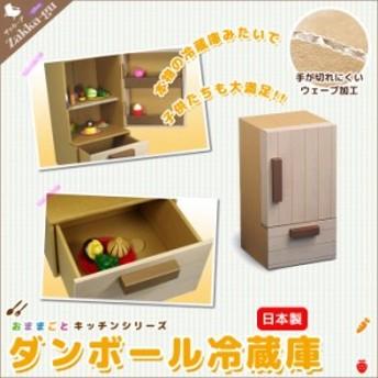 日本製 ダンボール 冷蔵庫 段ボール/収納/クラフト/ボックス/BOX/おうち/キッチン/子供/こども/遊び/あそび/おもちゃ/ままごこ/ごっこ