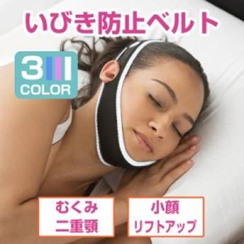 いびき 防止 グッズ ベルト 口呼吸 無呼吸症候群 歯ぎしり 防止 小顔 リフトアップ 美容 快眠サポーター JM-034