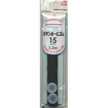 ボタンホールゴム 黒 15mm