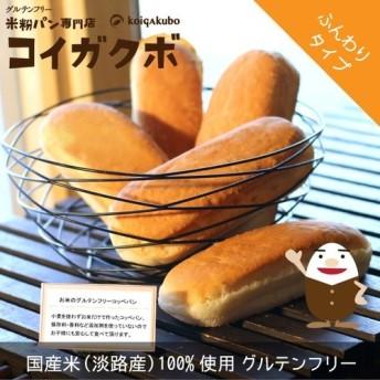 グルテンフリー米粉のコッペパン10本セット│無添加 + 国産米100%使用│お一人様1セット限り
