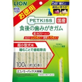 【ライオン】ペットキッス 食後の歯みがきガム 低カロリータイプ 超小型犬用 エコノミーパック 100g