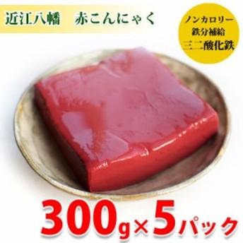 (藤清)近江八幡名産 赤こんにゃく 300g×5パック