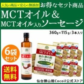 低糖質 糖質オフ MCTオイル 360g & MCTオイル ソーセージ 6袋セット mct 糖質制限 全国送料無料 仙台勝山館 ダイエット