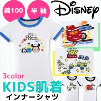 ◆肌着 キッズ 男の子 半袖 Tシャツ 下着 インナーシャツ 子供 ディズニー 綿100 コットン 男児 100cm 110cm 120cm 130cm