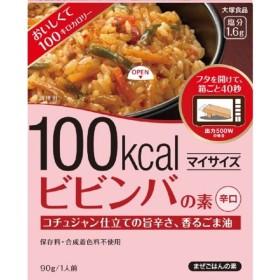 大塚食品マイサイズ ビビンバの素90g■