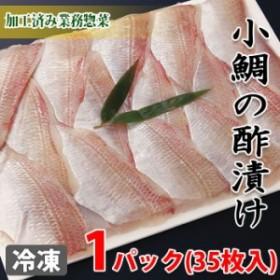 小鯛の酢漬け 39枚入 500g