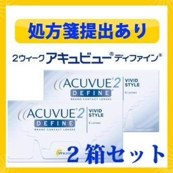 【処方箋提出あり】2ウィークアキュビューディファイン2箱セット(両目3ヶ月分) /ジョンソ