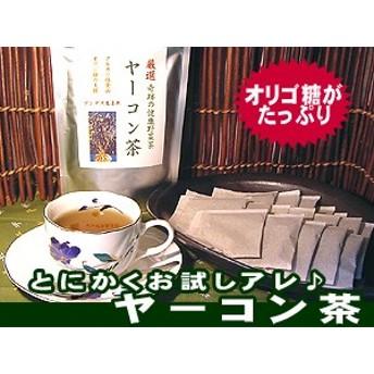 国産ヤーコン茶 20包 ティーバッグ茶 野菜茶 ティー お茶 ギフト プレゼント