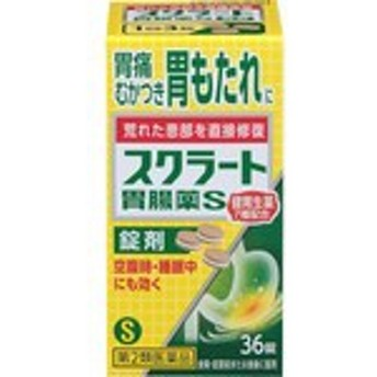 【スクラート胃腸薬S(錠剤) 36錠 第2類医薬品 4903301177234】