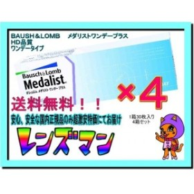 コンタクト 送料無料メダリストワンデープラス4箱セット(両目2ヶ月分) /1日使い捨てコンタ