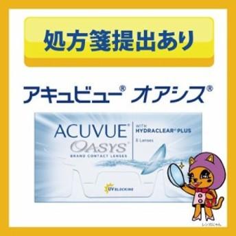 【処方箋提出あり】アキュビューオアシス(6枚入り)/ 2週間使い捨てコンタクト/ジョンソン&
