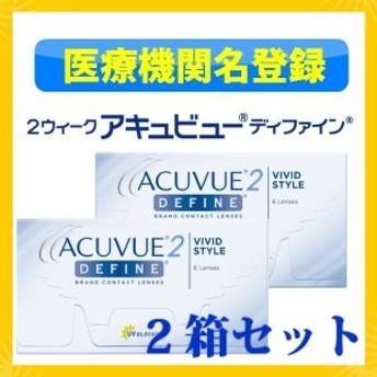 2ウィークアキュビューディファイン2箱セット(両目3ヶ月分) /ジョンソ