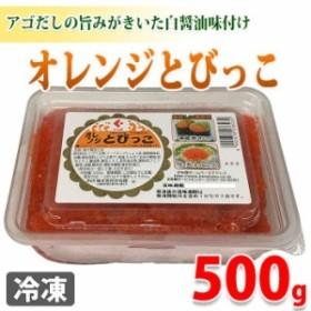 かね徳 オレンジとびっこ 500g