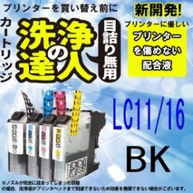 洗浄の達人  ブラザー工業(Brother) LC11 LC16  プリンターカートリッジl目詰まり解消 CL11 LC16 洗