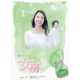 cs::連続テレビ小説 ゲゲゲの女房 完全版 10(第19週、第20週) 中古DVD レンタル落ち