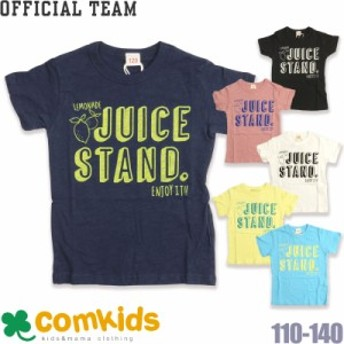 (SALE(セール)40%OFF)OFFICIAL TEAM(オフィシャルチーム)JUICE STAND 半袖Tシャツ(キッズ 子供服)