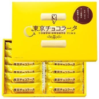 東京土産 東京チョコラータ 洋菓子 スイーツ サブレ クッキー ゴーフレット ID:81920042