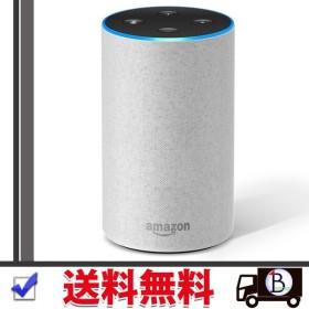 Amazon Echo (第2世代) アマゾン エコー サンドストーン (ファブリック) スマートスピーカー アレクサ