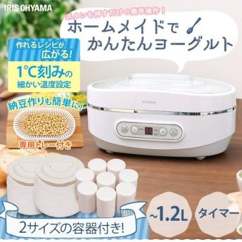 ヨーグルトメーカー 飲むヨーグルト ヨーグルト 発酵食品 1.2L 大 小 2サイズ 簡単 自宅 本格的 ホワイト PYG-10PN アイリスオーヤマ (D)