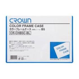 Crown/クラウン  カラーフレームケース B5 青 B5判 CR-CHB5CBL