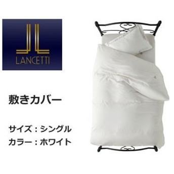 lancetti ラサート敷きカバーSWH