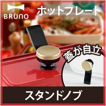 BRUNO スタンドノブ コンパクトホットプレート 取っ手 持ち手