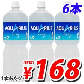 コカ・コーラ アクエリアス 2L×6本
