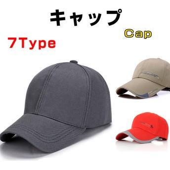 キャップ ワークキャップ 野球帽 男の子 キャップ CAP メンズ 帽子 UVカット キャップ 紫外線対策 紫外線カット サイズ調整式
