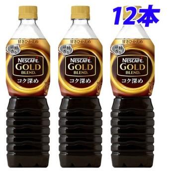 ネスレ ネスカフェゴールドブレンドコク深め ボトルコーヒー甘さひかえめ 900ml×12本