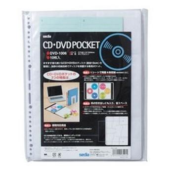 sedia/セキセイ CD・DVDポケット DVD-1006-00