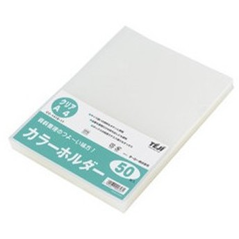 TEJI/テージー カラーホルダー50枚入 A4 クリア CC-141E-17 A4判