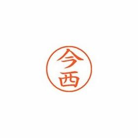 Shachihata/シヤチハタ  Xstamper ネーム9 既製品 今西 XL-9 0294 イマニシ