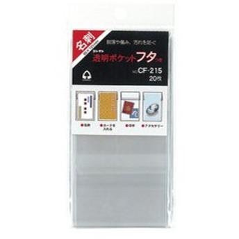 コレクト 透明ポケット フタつき 名刺サイズ CF-215