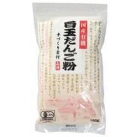 山清 国産有機白玉だんご粉 150g 【ムソー】