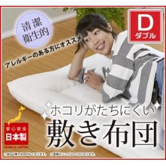 敷き布団 ダブル 日本製 送料無料(一部地域を除く) マイティトップ綿50% 防ダニ 抗菌 防臭 ほこりがたちにくい【NEW合繊 敷き布団D】