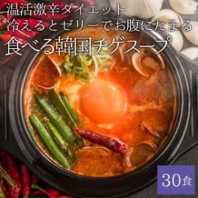 【メール便 送料無料】 生姜・カプサイシンたっぷり「噛んで食べる」ダイエット韓国チゲスープ30食セット!