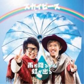 スカイピース/雨が降るから虹が出る《通常盤》 【CD】