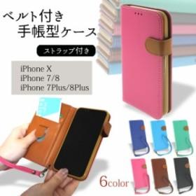 ベルト付き 手帳型 ケース ストラップ付き iPhone iPhoneX/XS iPhone8 iPhone7 8Plus 7Plus 手帳型ケース シンプル