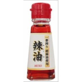 一番搾り胡麻油使用・辣油 45g 【ムソー】