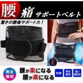腰椎ベルト 腰椎サポーター 腰痛ベルト 腰痛サポーター 腰を包み込み驚きのサポート 腰サポーター