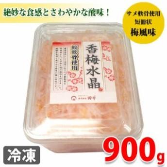 香梅水晶(鮫軟骨使用)900g