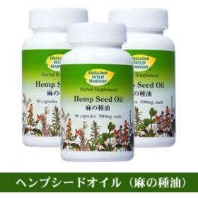 ヘンプシードオイル×3個セット  ( Hemp Seed Oil )麻の実オイル・麻の種油
