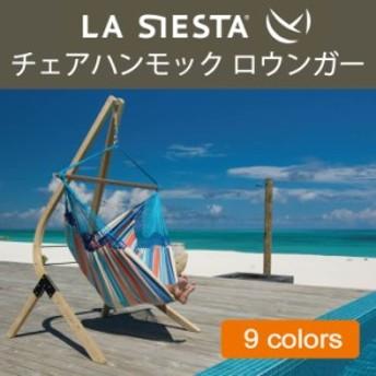 チェア ハンモック LA SIESTA ラシエスタ ロウンガー 日本正規販売店 保証 【1点で吊るせるので省スペース】