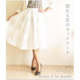 惚れる花のカットワーク。ボトムス スカート ホワイト 春夏 クロップド丈 膝丈 レディースファッション M L Mサイズ Lサイズ 9号 サワア