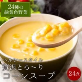 【メール便 送料無料】 24種の緑黄色野菜の贅沢とろ~りコーンスープ24食入り!