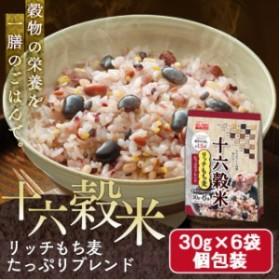 十六穀米 リッチもち麦たっぷりブレンド 180g(30g×6袋) アイリスフーズ