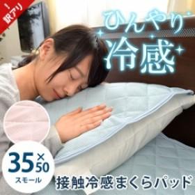 接触冷感 まくらパッド スモールサイズ 35×50cm COOL FeelCool (R)ice ( 枕パッド まくらパット 枕パッド ピローパッド 夏 洗える )