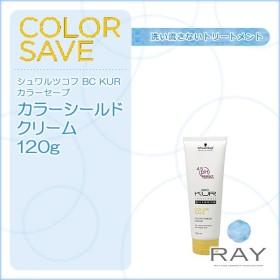 シュワルツコフ BC KUR カラーセーブ カラーシールドクリーム 120g|bcクア 洗い流さないトリートメント クリーム 美容室 カラーヘア用 サロン おすすめ 人気